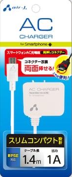スマートフォン用★両挿しコネクター対応AC充電器・AKJ-72R WH