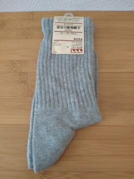 無印良品 足なり直角靴下 新品