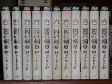 六三四の剣 ワイド版全11巻