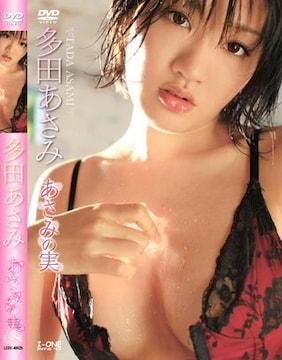 ◆多田あさみ / あさみの実