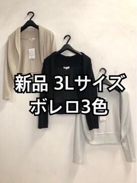 新品☆3L♪黒金銀♪さらっとニットのボレロ3色☆d761