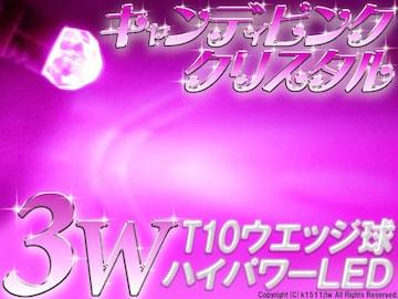 1個)♪3wハイパワーT10チャンディーピンク クリスタルLED ヴィッツ シエンタ bB ポルテ