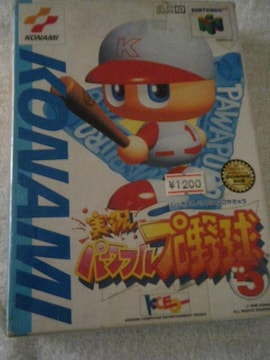 実況パワフルプロ野球5(NINTENDO 64用ソフト)