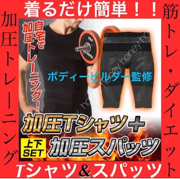 送料無料●加圧シャツ&スパッツ 上下2点【M.L】ダイエット筋トレ