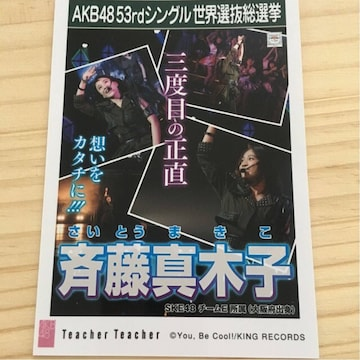 SKE48 斉藤真木子 Teacher Teacher 生写真 AKB48