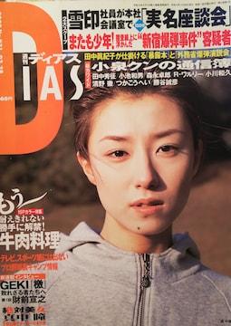 真中瞳・宮沢りえ【週刊ディアス】2002.2.28号