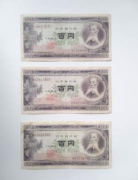 【送料無料!】板垣退助 100円札 百円札 旧札 旧紙幣