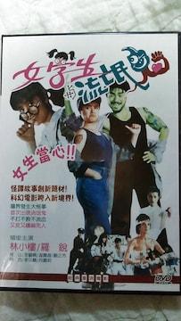 DVD-ゴーストパワーを持つ少女 リン・シャオロウ 台湾版