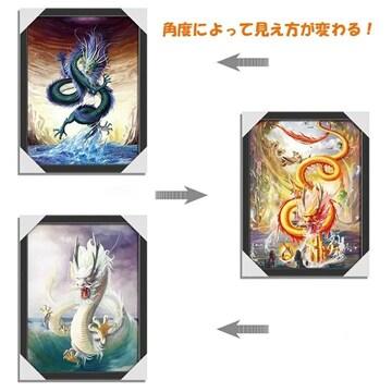 3種類に見える 3D パネル 絵 絵画 インテリア ドラゴン 龍