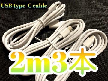 USBタイプCケーブル 2m3本
