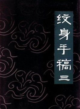 刺青 参考本 紋身手稿 三 【タトゥー】