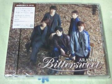 CD+DVD 失恋ショコラティエ 主題歌 Bittersweet 初回限定盤 嵐 新品