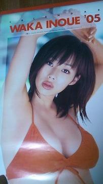 井上和香2005年度カレンダー〜未使用・コレクター品