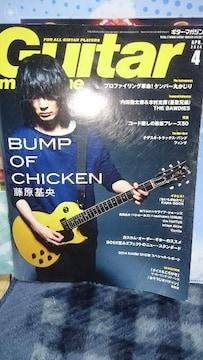 ■BUMP OF CHICKEN■藤原基央 Guitar magazine 2014.4月号