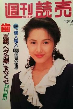 水野真紀・斉藤慶子・高田万由子【週刊読売】1994.10.9号