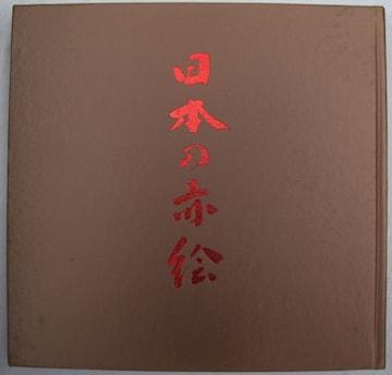 古書!!陶磁の粋 日本の赤絵 その源流と展開 昭和54年