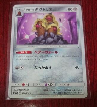 ポケモンカード アローラダグトリオ 1進化 SM9b 031/054 246