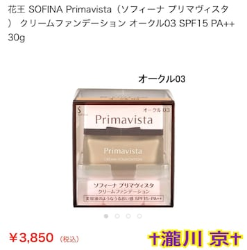 新品/人気/乾燥肌/プリマヴィスタ/クリームファンデーション/オークル3/購入価格3850