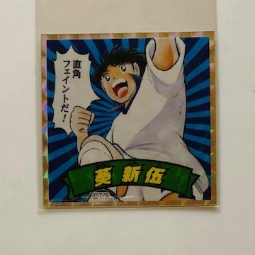キャプ翼マンシール No.06 葵新伍