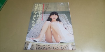 ★長澤茉里奈★グラビア雑誌・切抜き・5P・同梱可。