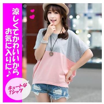 レディース Tシャツ M グレー ピンク バイカラー カットソ−