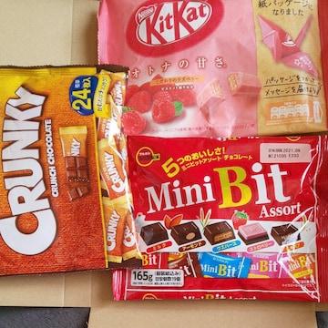 チョコレート3袋