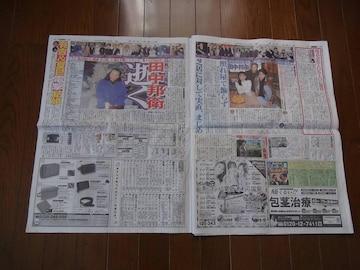 2021年4月3日田中邦衛さん逝くの新聞記事!。