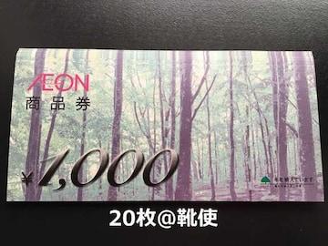 イオン商品券20000円分※お釣り出ます☆モバペイ各種/即日発送/ポイント