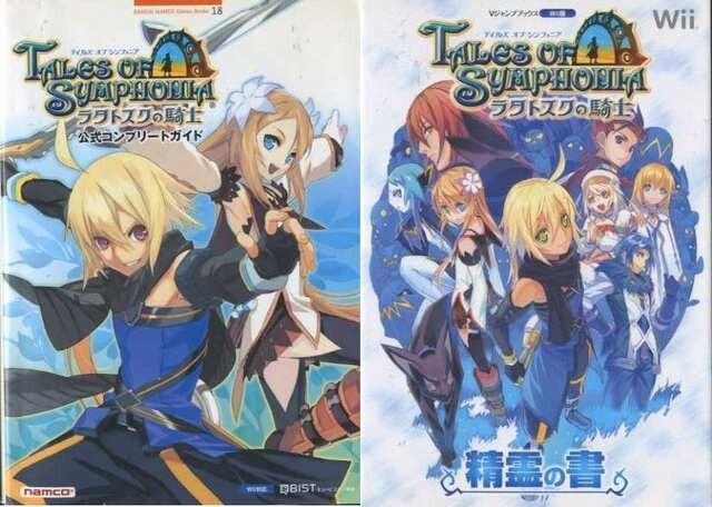 Wii テイルズオブシンフォニア ラタトスクの騎士 攻略本2冊 送料198円 即決  < ゲーム本体/ソフトの