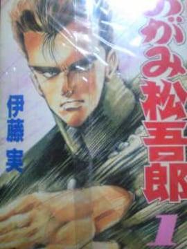 【送料無料】おがみ松五郎 全15巻完結セット《少年コミック》