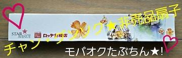 【チャン・グンソク★非売品扇子】#ロッテ免税店#未開封#新品