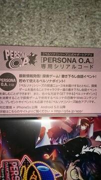 PERSONA O.A. 専用シリアルコード ペルソナポイント11,000PP