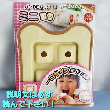 ★一口サイズのミニパンが作れる!!パンDEパック ミニ★