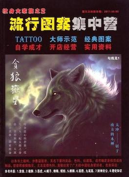 刺青 参考本 紋身大家族<2>狼【タトゥー】