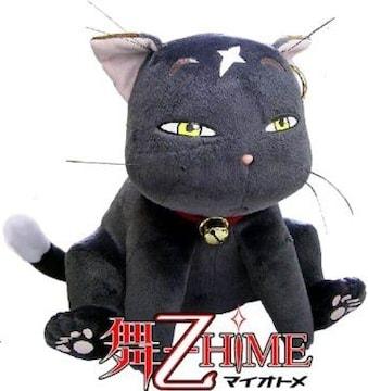 舞-乙HiME ミコトぬいぐるみ 猫 ねこ ネコ●●未開封・即決!