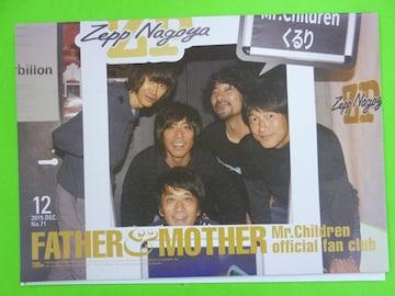 Mr.Children FC会報 No.71