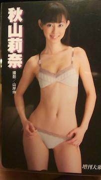 秋山莉奈・未使用テレカ〜増刊大衆 送料込み