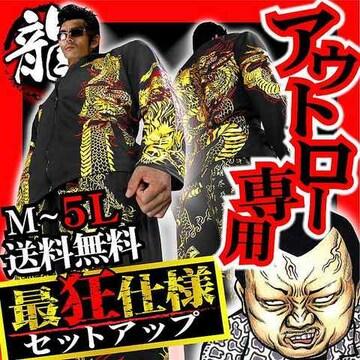 送料込ヤクザ&オラオラ系昇龍セットアップジャージ/ヤンキーやくざ服13028黒1-L