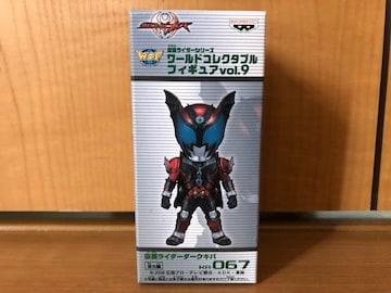 仮面ライダー コレクタブルフィギュア vol.9 ダークキバ