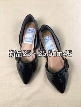 新品☆25〜25.5cm4Eおしゃれなフラットシューズ黒わけあり☆j292
