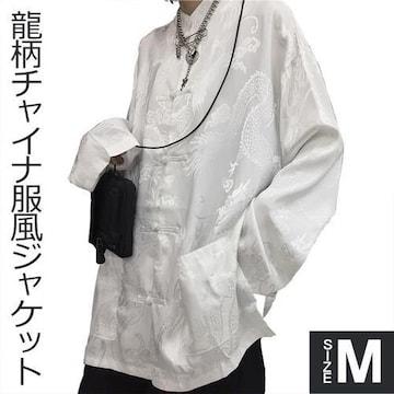 送料無料 【ホワイト/M】龍柄チャイナ服風ジャケット 中国風