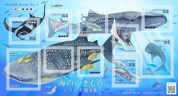 海のいきものシリーズ 第5集 84円切手 ジンベエザメ アジ