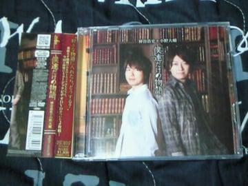 CD+DVD 僕達だけの物語 神谷浩史+小野大輔