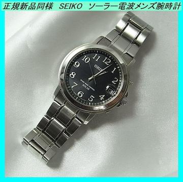 正規品新品同様SEIKOセイコー ソーラー電波 腕時計7B52-0AN0