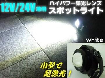 白色COB-LEDスポットライト12V24V兼用/投光器 作業灯 船舶集魚灯