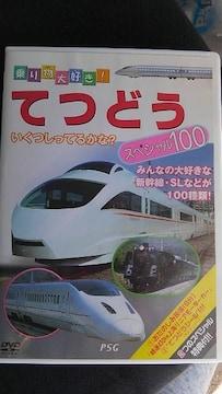 DVDソフト 乗り物大好き! てつどう スペシャル100