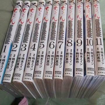 【送料無料】新撰組鎮魂歌ちるらん 30巻セット 天翔の龍馬 全巻
