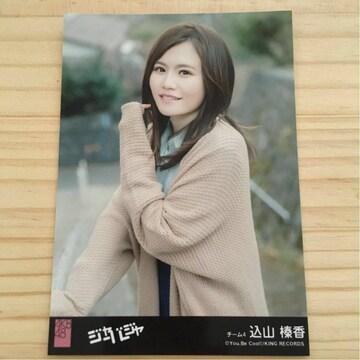 AKB48 込山榛香 ジャーバージャ 生写真