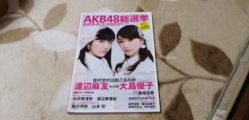 AKB48総選挙☆公式ガイドブック2013!