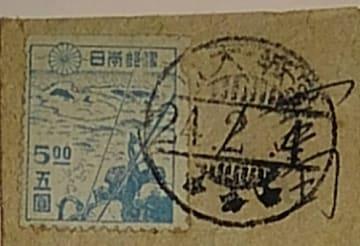 プチレア第2新昭和捕鯨5円櫛型C欄三星印使用カバー